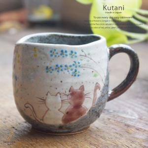 和食器 九谷焼 マグカップ 猫の陽だまりカラー色絵 遊 日本製 うつわ  ネコ キャット うちのこ カフェ おうち ricebowl