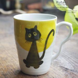 和食器 九谷焼 マグカップ ブラック 黒 ねこ 日本製 うつわ  猫 ネコ キャット ricebowl