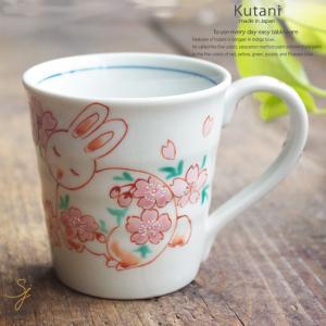 和食器 九谷焼 マグカップ うさぎに桜 日本製 うつわ  カフェ おうち さくら サクラ ラビット ピンク ricebowl