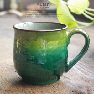 和食器 九谷焼 マグカップ グリーン イエロー 銀山茶花 日本製 うつわ  カフェ おうち