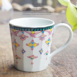 和食器 九谷焼 マグカップ カラフルカラー ようらく瓔珞紋 日本製 うつわ  カフェ おうち ricebowl