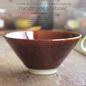 和食器 松助窯  か、かるーぃんです! 軽量三角 焦しアメ色釉 ご飯茶碗 大 飯碗 陶器 食器 うつわ おうち 美濃焼|ricebowl