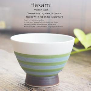 和食器 波佐見焼 マットサイドラインカラー ご飯茶碗 飯碗 グリーン 緑 陶器 食器 うつわ おうち|ricebowl