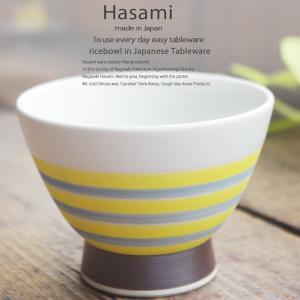 和食器 波佐見焼 マットサイドラインカラー ご飯茶碗 飯碗 イエロー 黄色  陶器 食器 うつわ おうち|ricebowl