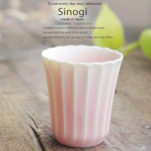 和食器 しのぎ さくら色 ピンクマット 桜 ぴんく 前菜アミューズ リキュール カップ うつわ 日本製 おうち 十草 ストライプ|ricebowl