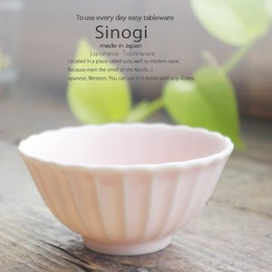 和食器 しのぎ さくら色 ピンクマット 桜 ぴんく ミニご飯茶碗 子供用 飯碗 ボウル 小鉢 うつわ 日本製 おうち 十草 ストライプ|ricebowl