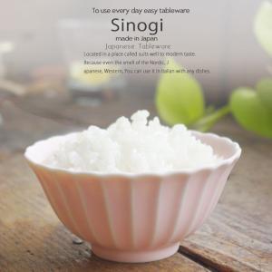 和食器 しのぎ さくら色 ピンクマット 桜 ぴんく ご飯茶碗 大 飯碗 ボウル 小鉢 うつわ 日本製 おうち 十草 ストライプ|ricebowl
