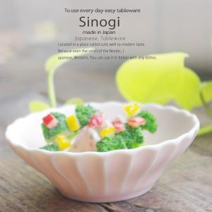 和食器 しのぎ さくら色 ピンクマット 桜 ぴんく 12.5cm プチボール 小鉢 浅ボウル お通し 前菜 うつわ 日本製 おうち 十草 ストライプ|ricebowl