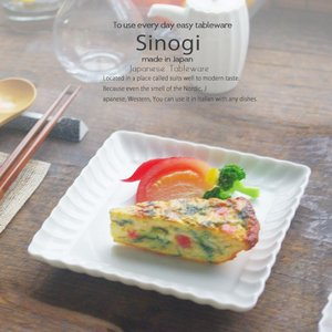 和食器 しのぎ 白い食器 白磁 トースト スクエアディッシュ 正角皿 17cm うつわ 日本製 おうち 十草 ストライプ|ricebowl