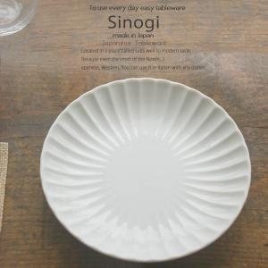 和食器 しのぎ 白い食器 白磁 前菜プレート 丸皿 18cm うつわ 日本製 おうち 十草 ストライプ|ricebowl