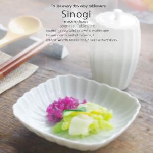 和食器 しのぎ 白い食器 白磁 12cm丸角皿 うつわ 日本製 おうち 十草 ストライプ|ricebowl
