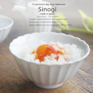 和食器 しのぎ 白い食器 白磁 ご飯茶碗 大 飯碗 ボウル 小鉢 うつわ 日本製 おうち 十草 ストライプ|ricebowl