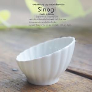 和食器 しのぎ 白い食器 白磁 7cm斜め小鉢 うつわ 日本製 おうち 十草 ストライプ|ricebowl