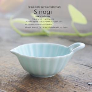 和食器 しのぎ ペパーミントブルー 青白磁 10cm手付小鉢 うつわ 日本製 おうち 十草 ストライプ|ricebowl
