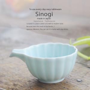 和食器 しのぎ ペパーミントブルー 青白磁 9.5cm口付小鉢 うつわ 日本製 おうち 十草 ストライプ|ricebowl