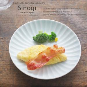 和食器 しのぎ ペパーミントブルー 青白磁 前菜プレート 丸皿 18cm うつわ 日本製 おうち 十草 ストライプ|ricebowl