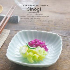 和食器 しのぎ ペパーミントブルー 青白磁 12cm丸角皿 うつわ 日本製 おうち 十草 ストライプ|ricebowl