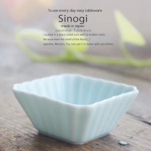 和食器 しのぎ ペパーミントブルー 青白磁 スクエアボウル 小さな正角深鉢 7cm ボール うつわ 日本製 おうち 十草 ストライプ|ricebowl