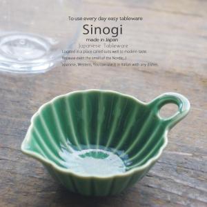 和食器 しのぎ 織部グリーン 緑 10cm手付小鉢 うつわ 日本製 おうち 十草 ストライプ|ricebowl