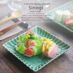 和食器 しのぎ 織部グリーン 緑 トースト スクエアディッシュ 正角皿 17cm うつわ 日本製 おうち 十草 ストライプ|ricebowl
