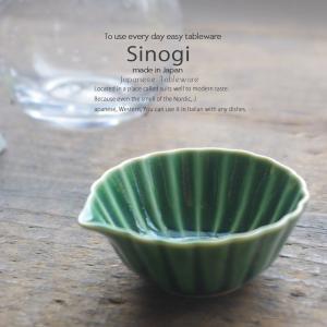 和食器 しのぎ 織部グリーン 緑 7cm口付小鉢 うつわ 日本製 おうち 十草 ストライプ|ricebowl