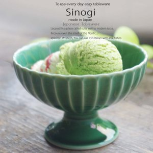 和食器 しのぎ 織部グリーン 緑 アイスクリーム サンデー フルーツ かき氷 高台デザート碗 あんみつ みつまめ うつわ 日本製 おうち 十草 ストライプ|ricebowl