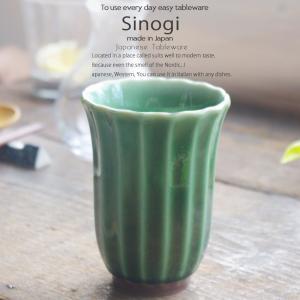 和食器 しのぎ 織部グリーン 緑 湯のみ フリーカップ コップ うつわ 日本製 おうち 十草 ストライプ|ricebowl