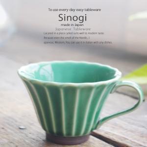 和食器 しのぎ 織部グリーン 緑 あったかスープカップ うつわ 日本製 おうち 十草 ストライプ|ricebowl