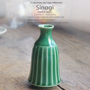 和食器 しのぎ 織部グリーン 緑 酒器 徳利 日本酒 1合 うつわ 日本製 おうち 十草 ストライプ|ricebowl