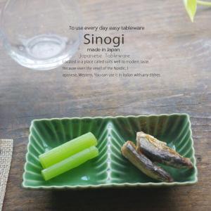 和食器 しのぎ 織部グリーン 緑 2連 薬味皿 仕切り 漬物 タレ  うつわ 日本製 おうち 十草 ストライプ|ricebowl
