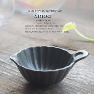 和食器 しのぎ 備前黒モダンブラック 10cm手付小鉢 うつわ 日本製 おうち 十草 ストライプ|ricebowl