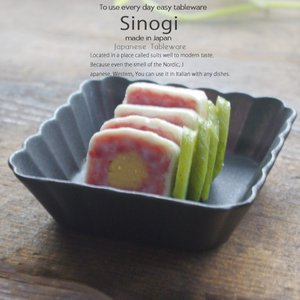 和食器 しのぎ 備前黒モダンブラック 11cm浅角鉢 うつわ 日本製 おうち 十草 ストライプ|ricebowl