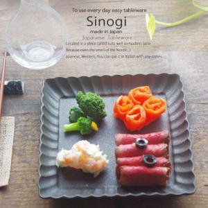 和食器 しのぎ 備前黒モダンブラック トースト スクエアディッシュ 正角皿 17cm うつわ 日本製 おうち 十草 ストライプ|ricebowl