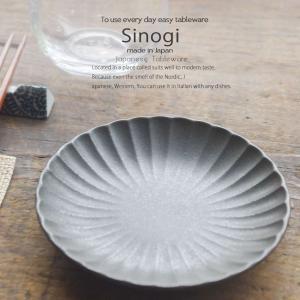 和食器 しのぎ 備前黒モダンブラック 取り皿 シェアプレート 丸皿 12.5cm うつわ 日本製 おうち 十草 ストライプ|ricebowl