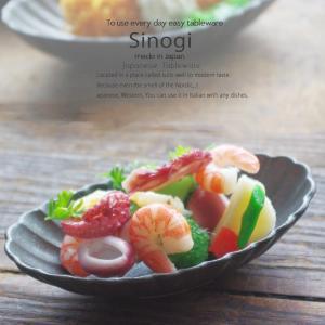和食器 しのぎ 備前黒モダンブラック 楕円皿 小 うつわ 日本製 おうち 十草 ストライプ|ricebowl