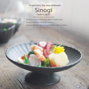 和食器 しのぎ 備前黒モダンブラック 前菜 コンポート 刺身盛り合わせ 高台デザート 皿 うつわ 日本製 おうち 十草 ストライプ|ricebowl
