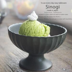 和食器 しのぎ 備前黒モダンブラック アイスクリーム サンデー フルーツ かき氷 高台デザート碗 あんみつ みつまめ うつわ 日本製 おうち 十草 ストライプ|ricebowl