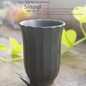 和食器 しのぎ 備前黒モダンブラック 湯のみ フリーカップ コップ うつわ 日本製 おうち 十草 ストライプ|ricebowl