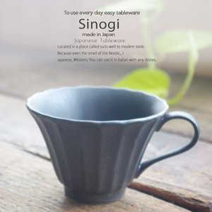 和食器 しのぎ 備前黒モダンブラック あったかスープカップ うつわ 日本製 おうち 十草 ストライプ|ricebowl