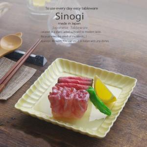 和食器 しのぎ 幸せイエロー 黄色 トースト スクエアディッシュ 正角皿 17cm うつわ 日本製 おうち 十草 ストライプ|ricebowl