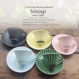 和食器 しのぎ 5客セット 焙煎豆の珈琲カップソーサー コーヒーカップ 日本製 おうち 十草 ストライプ|ricebowl