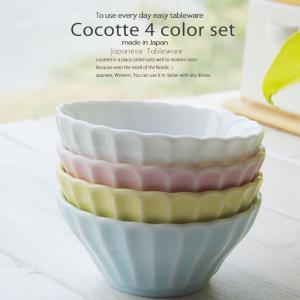 しのぎ ココット4個セット イエロー 黄色 ピンクマット白い食器 ペパーミントブルー 10cm プチボール 小鉢 浅ボウル うつわ 日本製 おうち 十草 ストライプ|ricebowl
