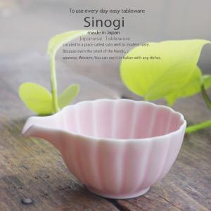 和食器 しのぎ さくら色 ピンクマット 桜 ぴんく 9.5cm口付小鉢 うつわ 日本製 おうち 十草 ストライプ|ricebowl