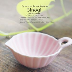 和食器 しのぎ さくら色 ピンクマット 桜 ぴんく  10cm手付小鉢 うつわ 日本製 おうち 十草 ストライプ|ricebowl