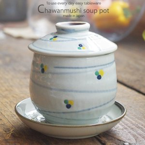 和食器 フタをあけてふわぁーっと くるくるうず水玉 茶碗蒸し 受皿 セット むし碗 スープポット デザート カップ 陶器 食器 美濃焼 おうち ricebowl