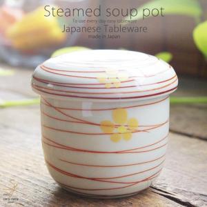 和食器 フタをあけてふわぁーっとって言われるんです スパイラル赤絵梅 茶碗蒸し むし碗 スープポット デザート カップ 陶器 食器 美濃焼 おうち ricebowl