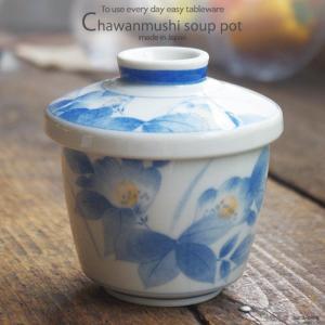 和食器 なめらか〜♪ フタをあけたときがふわぁーっと 白磁 染付け花 茶碗蒸し むし碗 スープポット デザート カップ 陶器 食器 美濃焼 おうち ricebowl