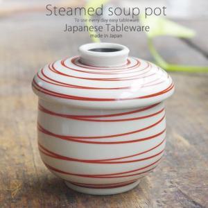 和食器 からだも喜ぶフタをあけてふわぁーっと レッドスパイラル 赤 小 茶碗蒸し むし碗 スープポット デザート カップ 陶器 食器 美濃焼 おうち ricebowl