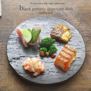 和食器 トマトの前菜 ブラック 黒釉 フラット プレート 2...