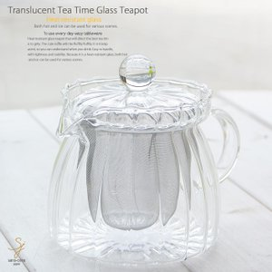 透きとぉ〜るてぃーたいむ フリル ガラス ティーポット Sサイズ 450ml お茶 紅茶 ハーブティー 烏龍 茶こし付き|ricebowl